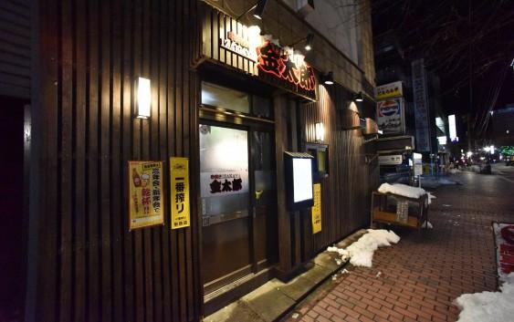 串焼き居酒屋の金太郎