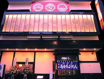 函館赤ちょうちん帯広店