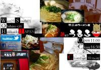 麺好きうるふ
